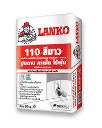 ปูนฉาบ ภายใน ไร้ฝุ่น Lanko-101 สีขาว 20 กก.