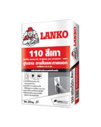 Lanko-110 ซีเมนต์แต่งเตรียมผิว ฉาบบาง ภายในและภายนอก  สีเทา 20 กก.