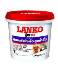 LANKO ซีเมนต์ แห้งเร็ว อุดน้ำรั่วทันที LK-224 ธรรมชาติ