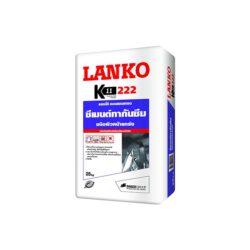 LANKO K11-222 ซีเมนต์ทากันซึม 25 กก.