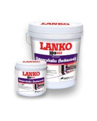 LANKO 452 โพลิเมอร์กันซึมสูตรพิเศษ K10 ขนาด 4 กก.
