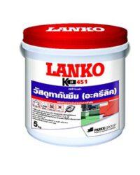 LANKO LK-451 เทา น้ำยาทากันรั่วซึม ขนาด 5 kg.