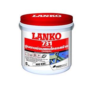 LANKO LK-731 ปูนฉาบ ซ่อมแซมโครงสร้าง สีธรรมชาติ 5 kg.