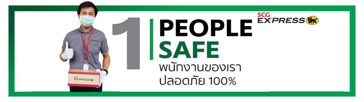 safe 2 v2