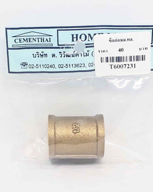 ข้อต่อตรง ม.ม. ทองเหลือง ขนาด 1/2 นิ้ว