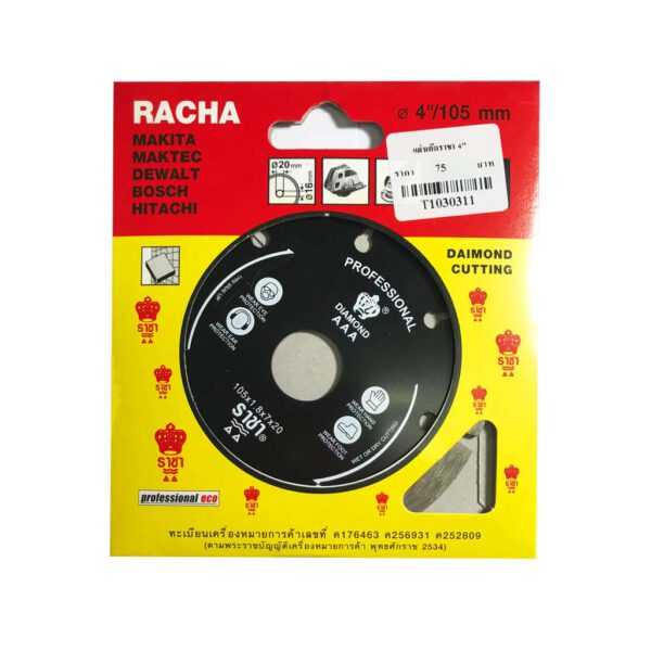 ใบตัดปูน คอนกรีต RACHA 8 ร่อง ขนาด 4 นิ้ว 105×1.8x7x20 สีดำ