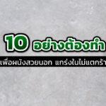 10 ต้องทำ จำไว้ให้ขึ้นใจ เพื่อผนังสวยนอก แกร่งในไม่แตกร้าว