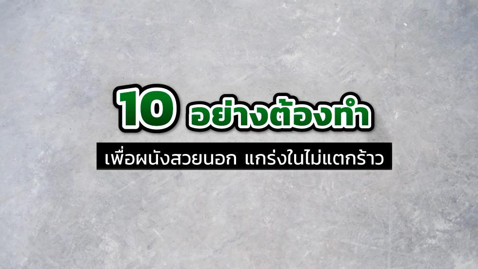 10 ต้องทำ จำไว้ให้ขึ้นใจ