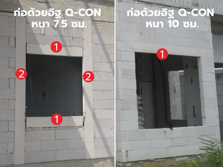 ภาพ: เปรียบเทียบการใช้คานทับหลังสำเร็จรูปในผนังที่ก่อด้วยอิฐมวลเบา Q-CON หนา 7.5 ซม. และ 10 ซม. ประกอบด้วย 1) คานทับหลังเหนือและใต้ช่องเปิด 2) คานทับหลังข้างช่องเปิดทอดยาวจากพื้นถึงใต้ท้องคานชั้นบน