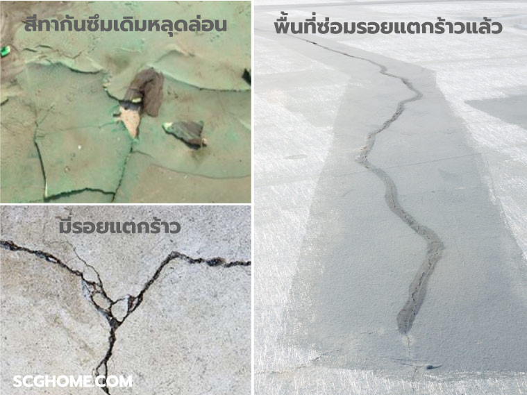 ภาพ: (ซ้าย) สภาพพื้นดาดฟ้าที่ไม่เรียบร้อยซึ่งยังไม่สามารถทาสีกันซึมได้ และ (ขวา) พื้นผิวดาดฟ้าที่ซ่อมแซมรอยแตกเรียบร้อยแล้ว